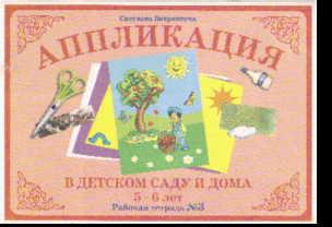 Аппликация в детском саду и дома 5-6 лет: Рабочая тетрадь №3