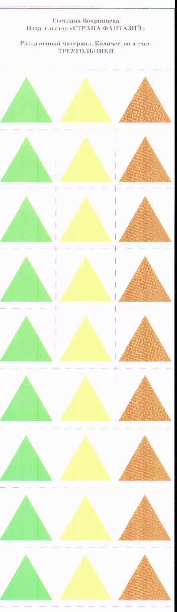 Раздаточный материал Количество и счет. Треугольники