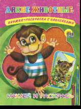Раскраска Дикие животные: Книжка-раскраска с наклейками