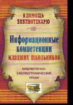 Информационные компетенции младших школьников: Библиотечно-библиографическ