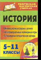 История. 5-11 кл.: Инновационные формы уроков, интеллектуальные командные