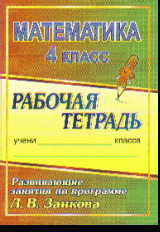 Математика. 4 кл.: Развивающие занятия по программе Л.В.Занкова: Раб. тетр