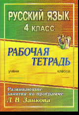 Русский язык. 4 кл.: Развивающие занятия по программе Л.В.Занкова: Раб. тет