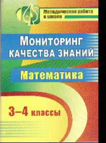Математика. 3-4 кл.: Мониторинг качества знаний в начальной школе