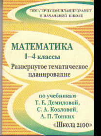 Математика. 1-4 кл.: Развернутое темат. планирование по учеб. Демидовой Т.Е