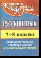 Русский язык. 7-8 кл.: Система контрольных тестовых заданий на основе едино