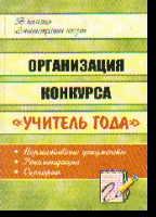 """Организация конкурса """"Учитель года"""": Нормативные документы, рекомендации"""