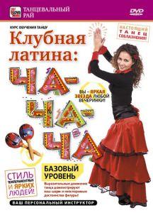 DVD Клубная латина: Ча-Ча-Ча: Базовый уровень