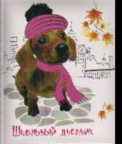 Дневник ст кл Забавные питомцы 2 (Такса)