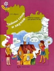 Тайны слов и звуков. 5-6 лет: Рабочая тетрадь