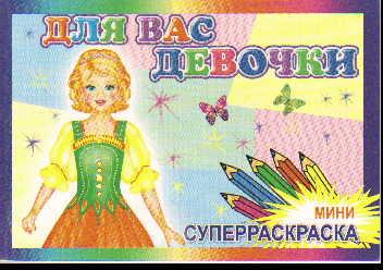 Раскраска Для вас девочки