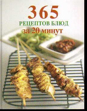 365 рецептов блюд за 20 минут