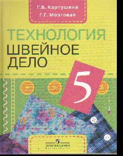 Технология. 5 кл.: Швейное дело: Учеб. для спец. (корр.)образ.VIII /+443480