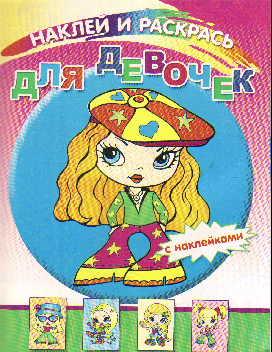 Раскраска Для девочек: С наклейками