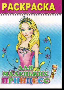 Раскраска Для маленьких принцесс