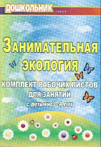 Занимательная экология: Комплект рабочих листов для занятий с детьми 3-4 л