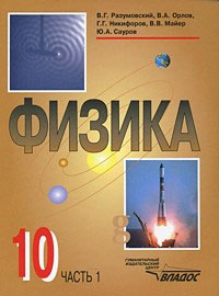 Физика. 10 кл.: Учебник. В 2-х ч. Ч.1