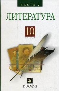 Литература (Русская литература XIXв.). 10 кл.: Учебник. В 2-х ч. Ч.2