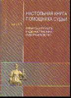 Настольная книга помощника судьи: Вып.3: Организ. работы и администр. судоп