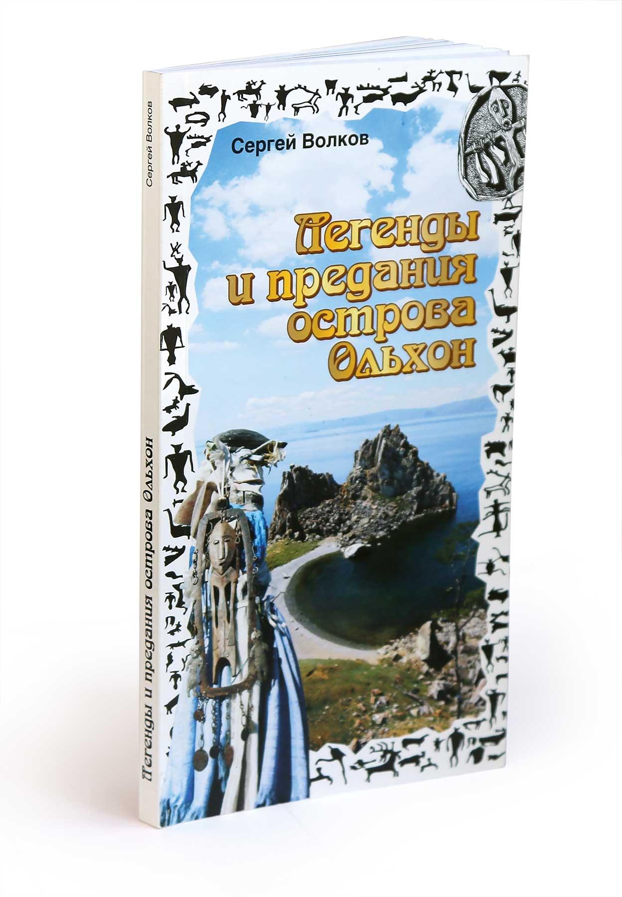 Легенды и предания острова Ольхон