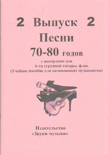 Песни 70-80-х гг. Вып.2 с аккордами для 6-струнной гитары,ф-но