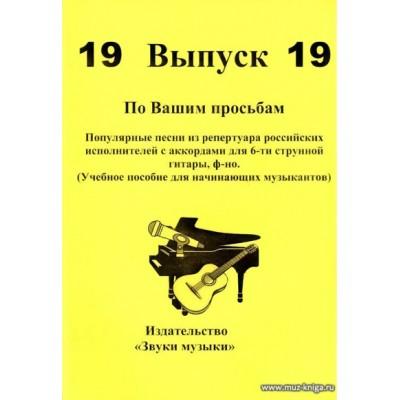 По Вашим просьбам: Вып.19: Поп. песни и мелодии из реперт.рос. и зар. исп
