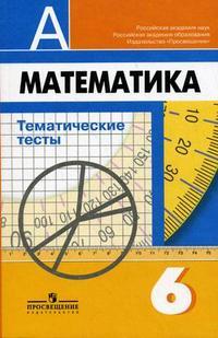 Математика. 6 кл.: Тематические тесты