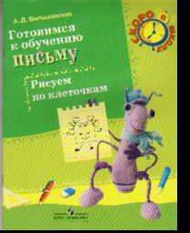 Готовимся к обучению письму. Рисуем по клеточкам: пособие для детей 6-7 лет