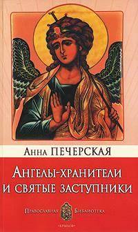 Ангелы-Хранители и святые заступники