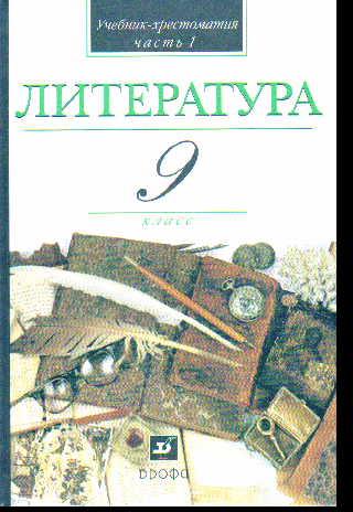 Литература. 9 кл.: Учебник-хрестоматия: В 2 ч. Ч.1
