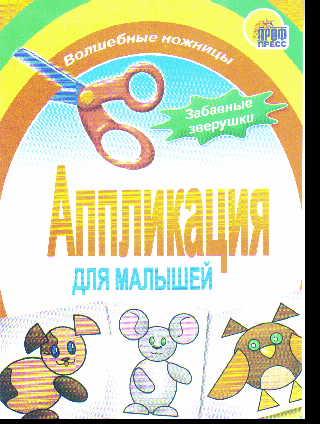 Аппликация для малышей. Забавные зверушки