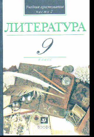 Литература. 9 кл.: Учебник-хрестоматия: В 2 ч. Ч.2