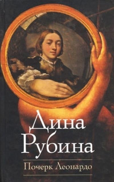 Почерк Леонардо: Роман