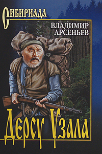 Дерсу Узала: Романы