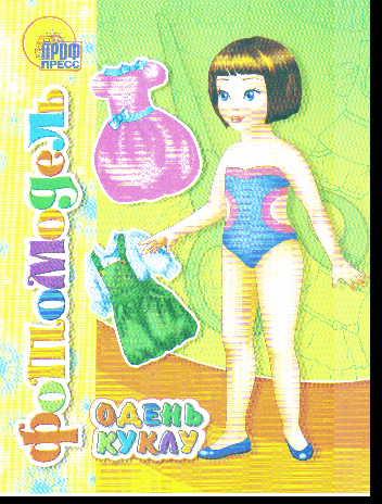 Бумажная кукла Фотомодель