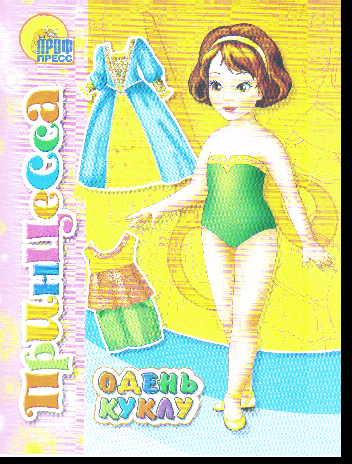 Бумажная кукла Принцесса