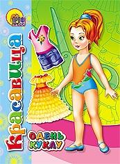 Бумажная кукла Красавица