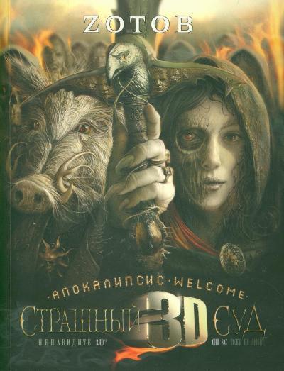 Страшный Суд 3D. Апокалипсис Welcome: Книга вторая