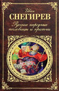 Русские народные пословицы и притчи