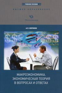 Макроэкономика. Экономическая теория в вопросах и ответах: Учеб. пособие
