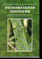 Региональная экология: практикум для организации сам. работы...