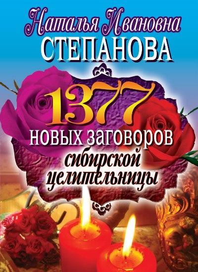 1377 новых заговоров сибирской целительницы
