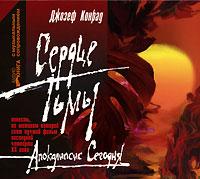 CD Сердце Тьмы. Апокалипсис сегодня