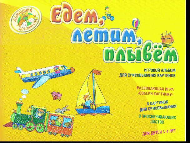 Едем, летим, плывем. 3-4 года: Игровой альбом для срисовывания картинок