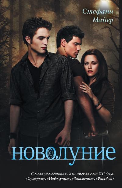 Новолуние: Роман