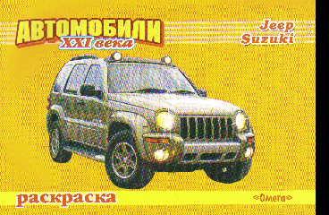 Раскраска Автомобили XXI века. Джипы компании Jeep