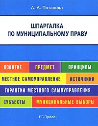 Муниципальное право. Шпаргалка: Учеб. пособие