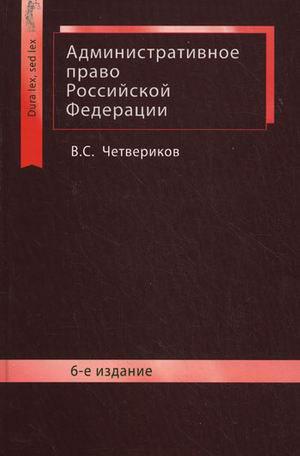 Административное право РФ: Учеб. пособие для студ. вузов