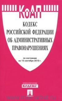 Кодекс РФ об административных правонарушениях: По сост. на 15.10.19 + табл