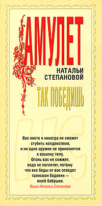 Амулет Натальи Степановой: Так победишь